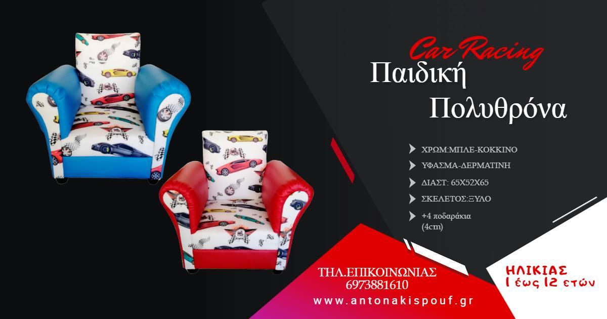 Antonakispouf.gr Παιδική Πολυθρόνα