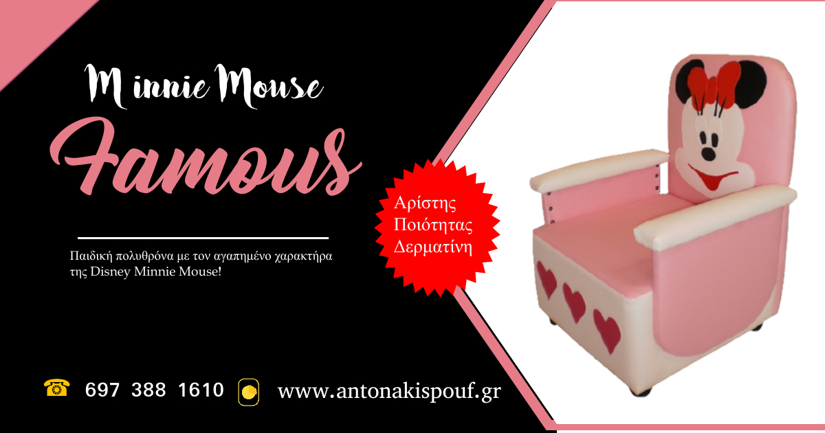 Antonakispouf.gr Minnie Mouse Famous