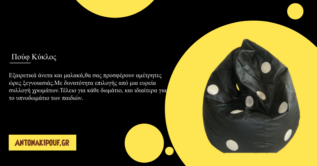 Antonakispouf.gr Πούφ Κυκλος